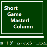 ショートゲーム・マスターコラム3
