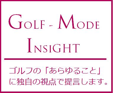 ゴルフモードインサイト