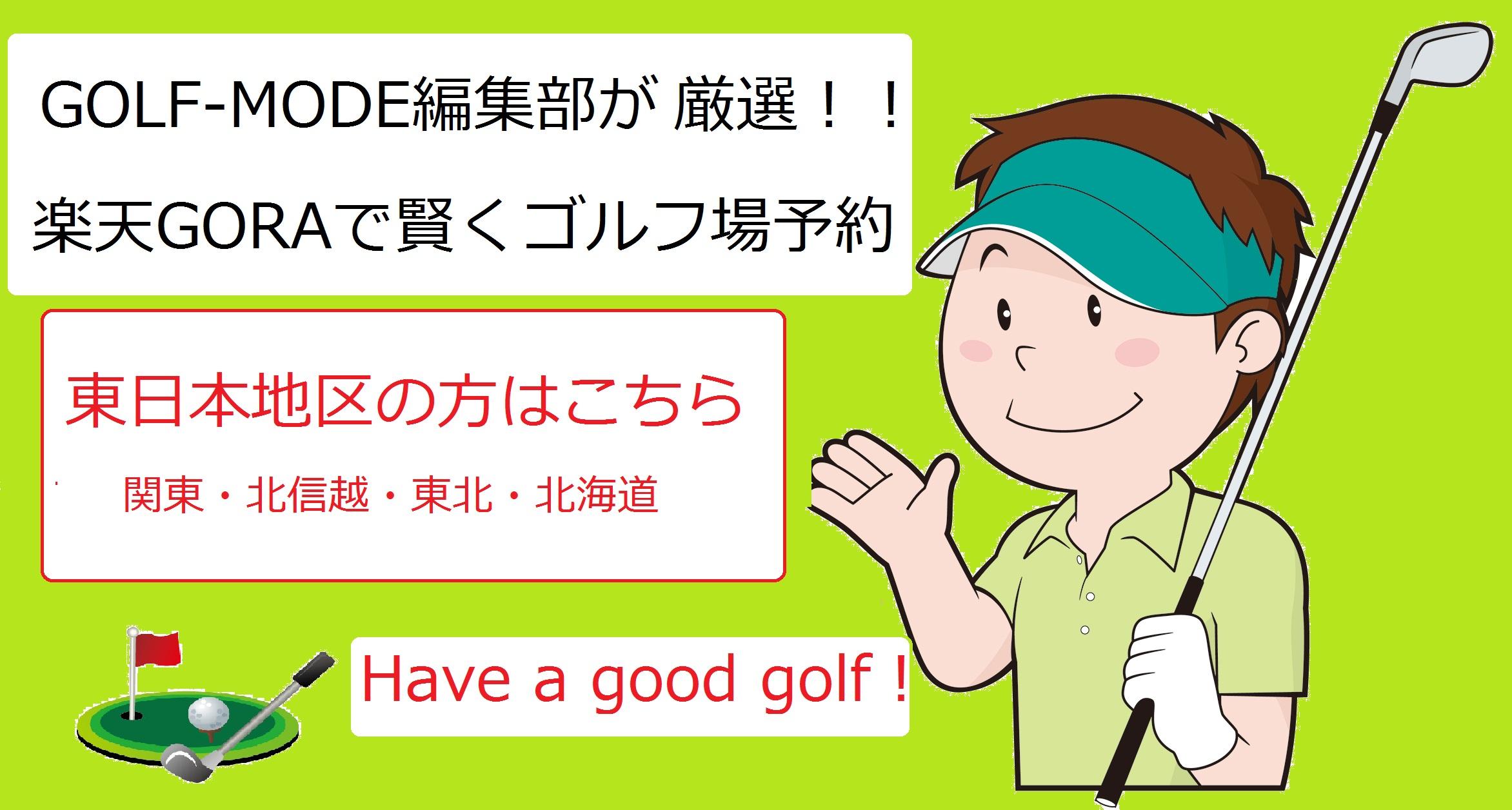 ゴルフ場案内(東日本)