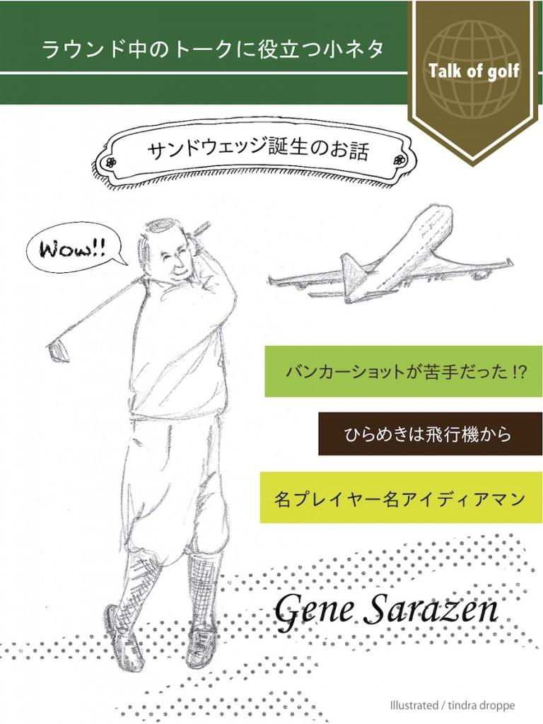 genesarazen小ネタ
