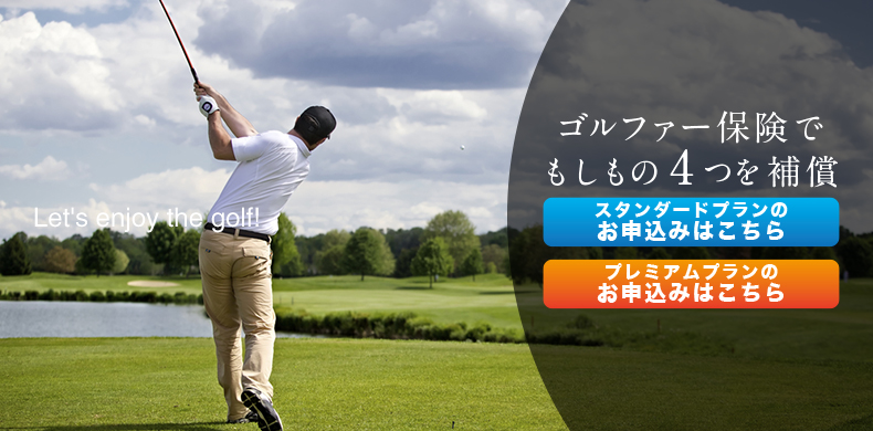 ゴルフ保険 ゴルファー保険